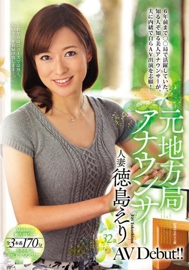 [JUX-831] Former New Anchor – Married Woman Eri Tokushima's Porn Debut!
