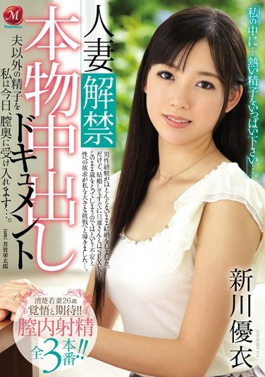[JUX-835] Married Woman Ready To Take A Real Creampie – We've Got In On Film! Today I'll Take A Stranger's Seed Deep Into My Womb… Yui Shinkawa