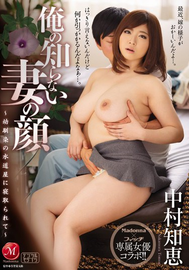 [JUX-881] The Face Of My Wife I'm Not Aware Of…She Gets Fucked By A Plumber Who Turned Out To Be Her Childhood Friend – Chie Nakamura