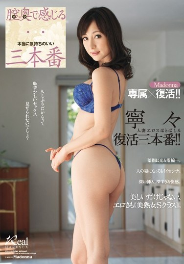 [JUX-906] Madonna Exclusive X Comeback!! 3 Truly Pleasurable Sex Scenes. Nene