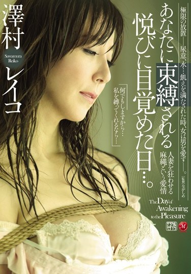 [JUX-923] The Day I Discovered The Joy Of Being Bound By You… Reiko Sawamura