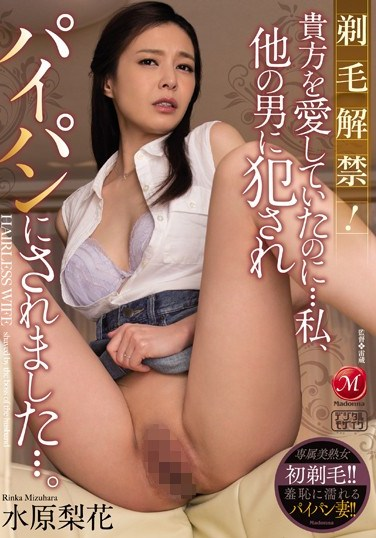[JUX-932] Totally Shaved! Even Though I Loved You… I Was Violated And Shaved By Another Man… Rinka Mizuhara