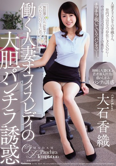 [JUX-935] Working Married Woman Office Lady Engages In Audacious Panty Flashing Temptation Kaori Oishi