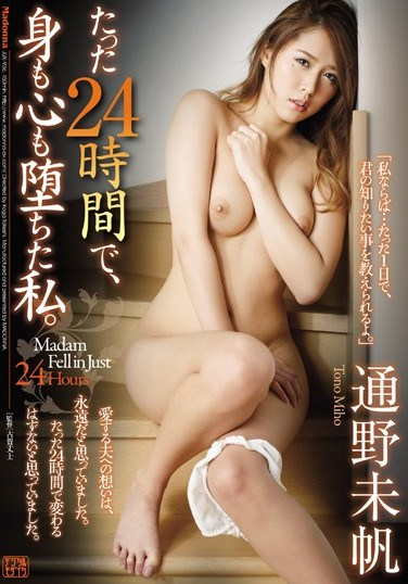[JUX-936] In Just 24 Hours, My Mind And Body Were Destroyed Miho Tono