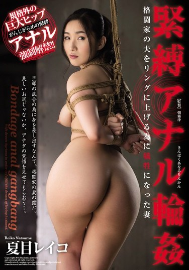[JUX-939] In Order To Increase Her Husband's Standing In The Martial Arts World, This Wife Is Sacrificed To A World Of S&M, Anal, And Gang Bang Action. Reiko Natsume