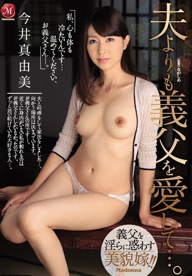 [JUX-996] I Love My Father-in-Law More Than My Husband…, Mayumi Imai