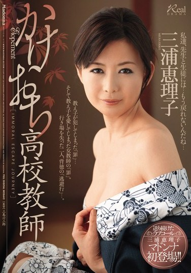 JUX-034 ○ Teacher Eriko Miura Elopement