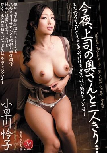 JUX-037 Tonight, Reiko Kobayakawa … Alone With The Boss's Wife