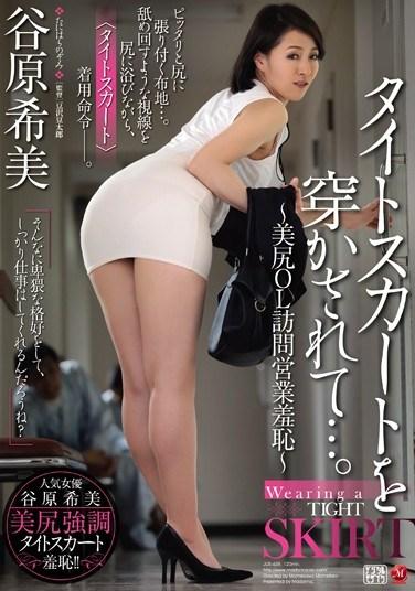 JUX-638 … Been Jaca A Tight Skirt. Tanihara Nozomi