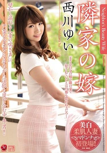 JUX-704 Neighbor's Daughter-in-law Yui Nishikawa