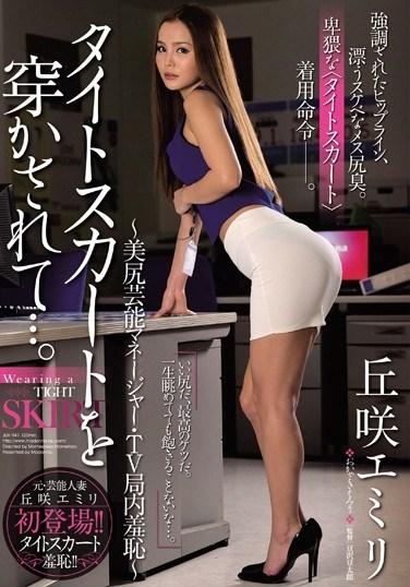 JUX-947 Been Jaca A Tight Skirt …. Okazaki Emily