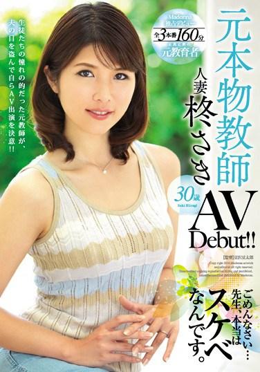 JUX-966 Original Genuine Teacher Married Woman Holly Earlier AV Debut! !