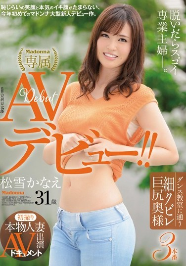 [JUY-056] First Time Shots With A Real Married Woman An AV Documentary A Horny Housewife With A Slim Waist And A Big Ass Attends Dance Class Kanae Matsuyuki, Age 31 In Her AV Debut!!