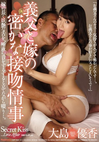 [JUY-073] A Love Affair And Secret Kiss Between A Father In Law and Daughter In Law Yuka Oshima