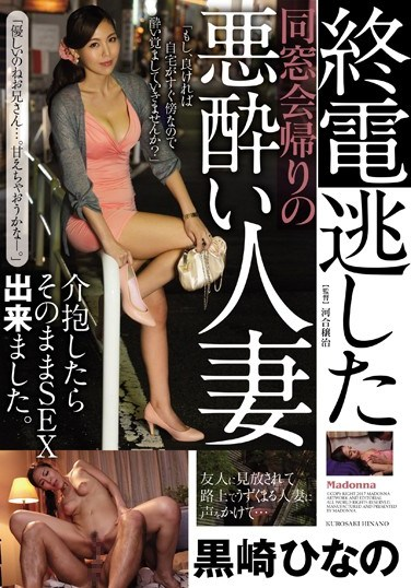 [JUY-079] The Story Of A Drunk Married Woman Who Missed The Last Train Home After Her Class Reunion When I Let Her In To My Home She Let Me Fuck Her Too Hinano Kurosaki
