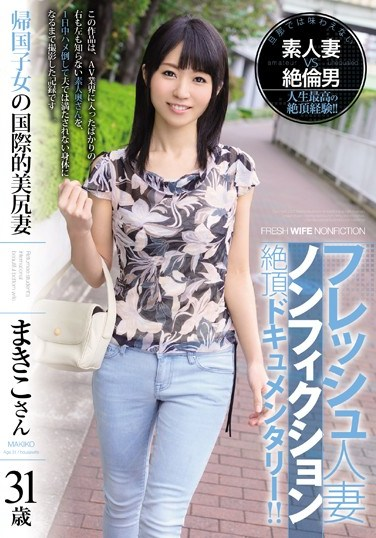[JUY-092] A Fresh Faced Married Woman In A Nonfiction Orgasmic Documentary!! An International Beauty With A Beautiful Ass Cums Home 31 Year Old Makiko