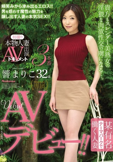 [JUY-261] First Time Shots A Real Life Married Woman AV Documentary A Working Married Woman At A Famous Theme Park Mariko Hibiki, Age 32 In Her AV Debut!!