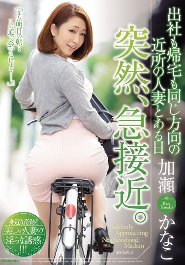 [JUY-269] An Unforeseen Encounter with a Married Woman Who Shares My Route to and from Work Kanako Kase