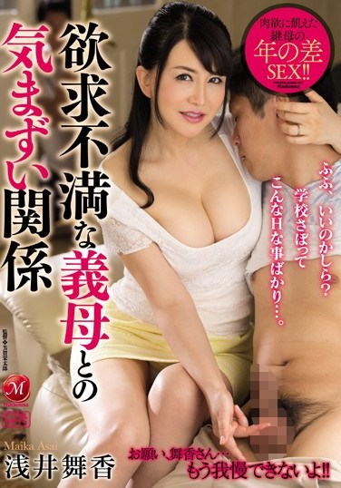 JUY-002 Asai Awkward Relationship With The Frustration Stepmother Mica