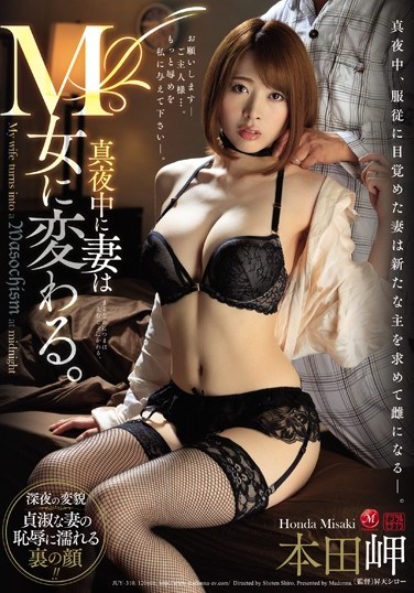 [JUY-310] This Housewife Transforms Into A Maso Bitch In The Dark Of Night Misaki Honda
