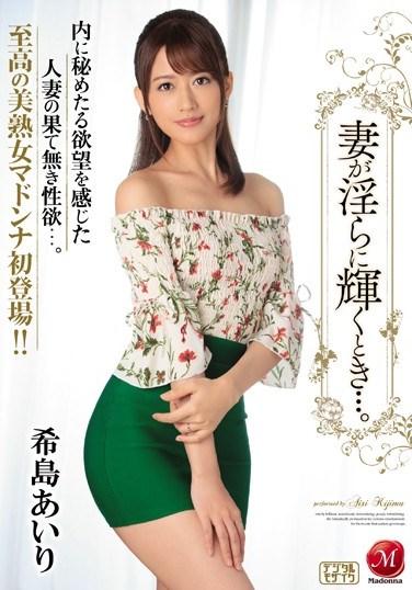[JUY-334] When My Wife Shines Beautifully… Airi Kijima