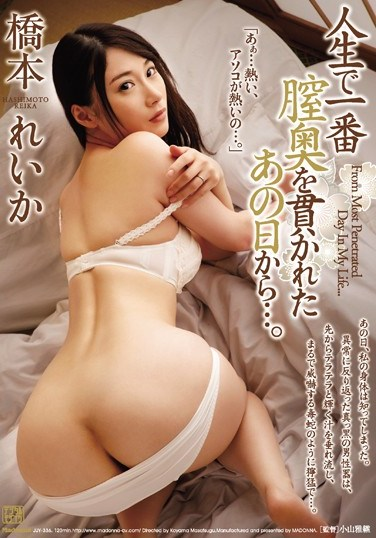 [JUY-336] Ever Since That Day When I Got My Pussy Pumped To The Deepest Depths Of My Life… Reika Hashimoto