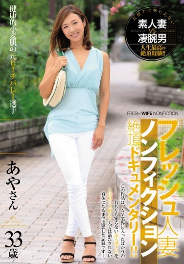 [JUY-346] A Fresh Married Woman Nonfiction Orgasmic Documentary!! A Healthy Tanned Former Beach Volleyball Player Aya-san Age 33