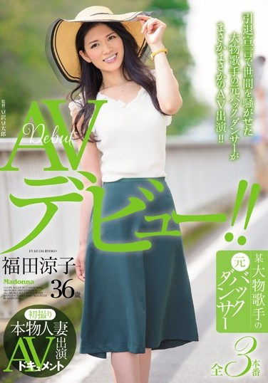 [JUY-347] First Time Shots A Real Life Married Woman An AV Performance Document She's A Former Backup Dancer For A Major Artist Ryoko Fukuda Age 36 Her AV Debut!!