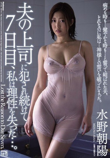 JUY-052 7 Day Continue To Be Committed To The Boss Of The Husband, I Lost The Reason …. Mizuno Chaoyang