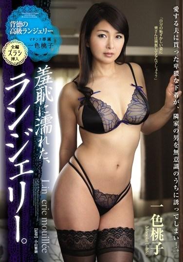 JUY-216 I Got Shameless, Lingerie. Momoko Ichimoto