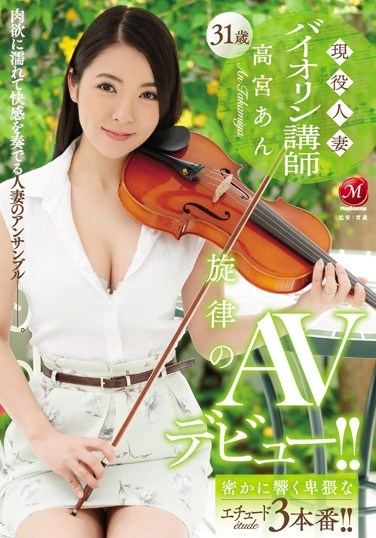 JUY-227 Active Married Violin Instructor Takamiya Anna 31 Years Old Melody Debut! It Is!