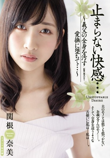 JUY-263 Pleasant Pleasure … Falling To Caress That Defies His Whole Body … … Nami Sekine