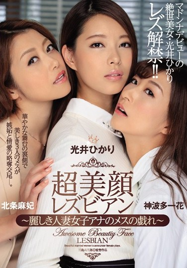 "JUY-372 Super Beautiful Lesbians ~ Beautiful Married Women's Female Female Playing ~ Madonna Debuts Absolutely Beautiful · Hikari Mitsui ""Lesbian Lifting! ! """