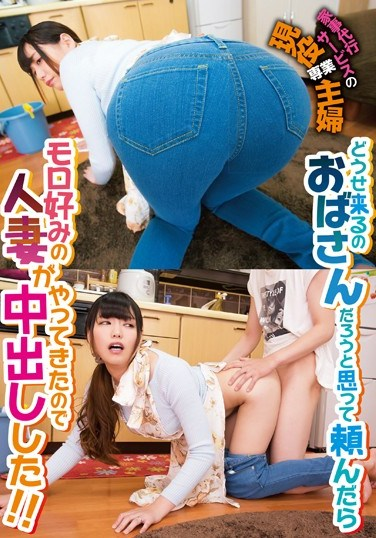 [KAGP-022] A Real Life Housewife Who Works At A Housecleaning Service I Thought I Was Gonna Get An Old Lady, But She Turned Out To Be A Hot Married Woman Who Was Exactly My Type, So I Creampie Fucked Her!!