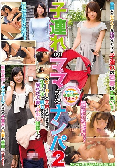 [KAGP-026] Picking Up Girls And Looking For Mamas With Kids 2 We're Giving Creampie Punishment To A Horny Married Woman Who Is Getting Hot And Ecstatic For Some Raw Cock And Neglecting Her Child!