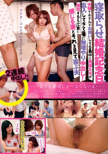 [KAGP-030] A Cuckold Wedding Anniversary When Couple Was Celebrating Their Anniversary At A Hotel, These AV Actors Barged In And Started Creampie Fucking His Wife! She Tried To Resist, But Her Husband Liked Watching His Wife Gradually Start To Enjoy The Experience