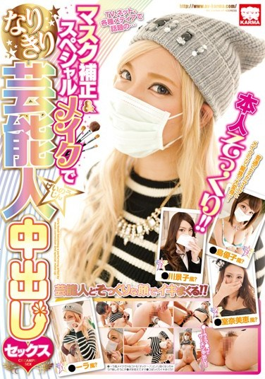 [KAM-055] Creampie Sex With Girls Who Wear Masks and Get Special Makeup to Look Just Like Celebries