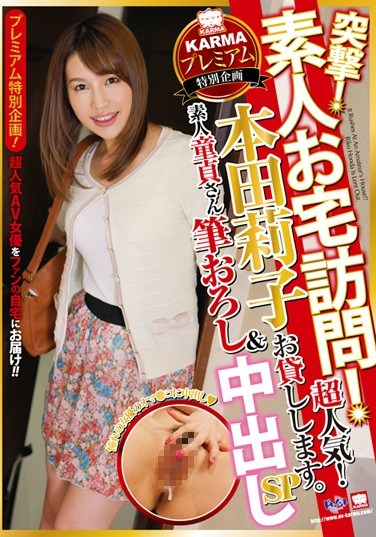[KAM-063] KARMA Premium Special Project. Attack! Visiting Amateurs In Their Homes! Super Popular! We're Renting Out Riko Honda . A Special Featuring Creampies And Amateur Cherry Boys Losing Their Virginities