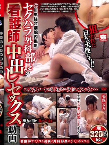 [KAR-674] Footage From Inside A General Hospital In Kanagawa – The Head Surgeon Sexually Harasses His Nurses Into Creampie Sex