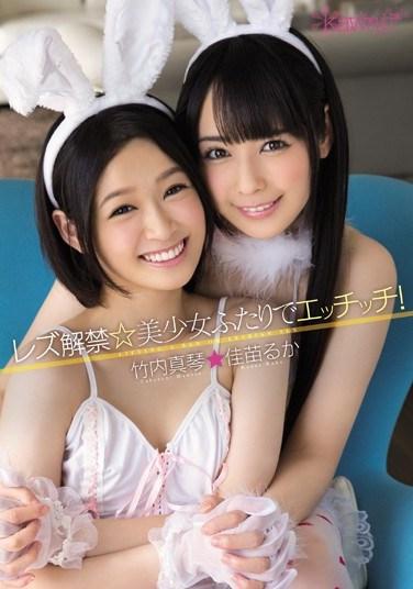 [KAWD-555] First Lesbian Porn! 2 Beautiful Barely Legal Girls Get Dirty! Ruka Kanae Makoto Takeuchi