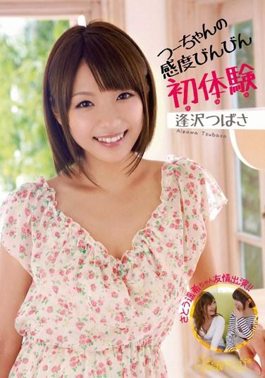 [KAWD-559] Tsubasa's Sensitive First Experiences – Tsubasa Aizawa Haruki Sato