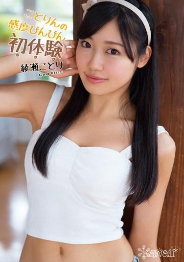 [KAWD-619] Sensitive Kotori's First Experience Kotori Ayase
