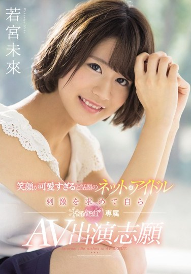 [KAWD-866] A Hot Internet Idol With A Smile Too Cute To Be True She Wanted More Thrills, So She Volunteered To Make Her Exclusive kawaii* AV Debut Mirai Wakamiya