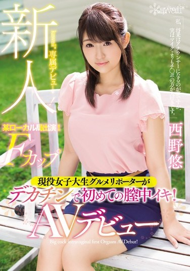 [KAWD-867] She's Cumming To Us Live From A Local TV Station! An F Cup Titty Real Life College Girl Food Reporter Is Getting Her First Mega Cock Creampie Orgasm! Her AV Debut Haruka Nishino