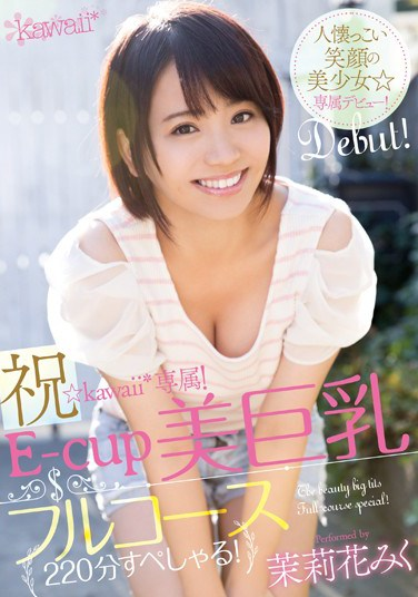 KAWD-618 Congratulation ☆ Kawaii * Exclusive!E-cup Beauty Big Tits Full Course 220 Minutes Special! Marika Miku