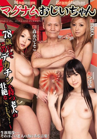 [KAZ-038] Magnum Grandpa – Sublime Sex with a 78 Year Old Man With a Massive Cock! –