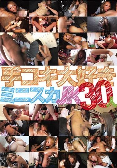 [KCDA-142] 30 Handjob-Loving Schoolgirls In Miniskirts
