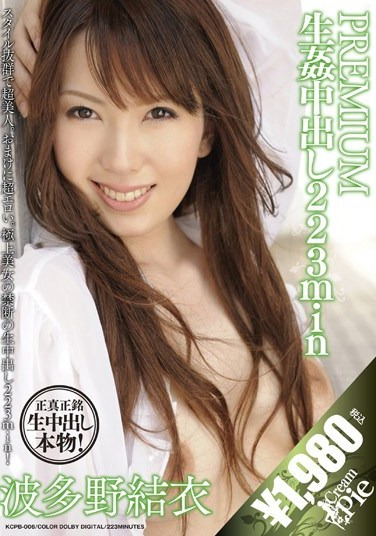 [KCPB-006] PREMIUM Creampie 223min Yui Hatano