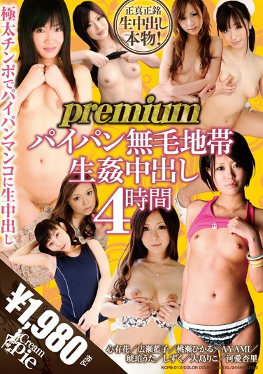 [KCPB-013] Shaved Pussy Hairless Place P Remi UM Creampie Rape 4 Hours