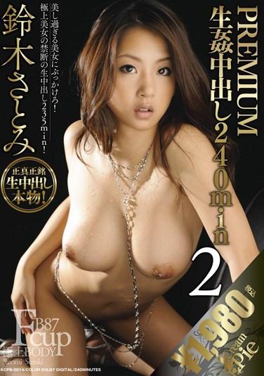 [KCPB-014] PREMIUM Creampie Rape 240min 2 Satomi Suzuki